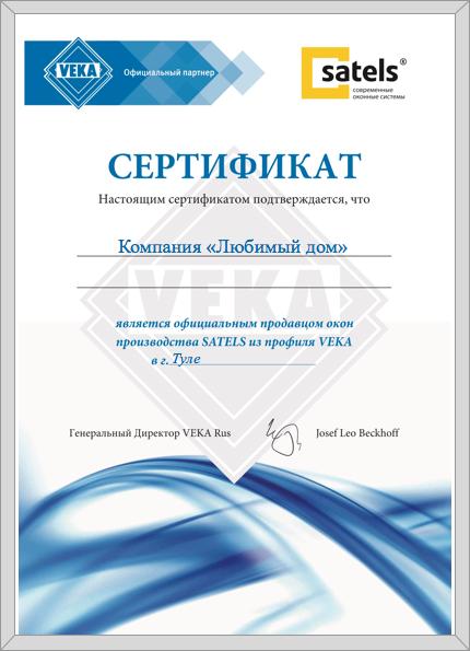 Sertificate_Satels_VEKA