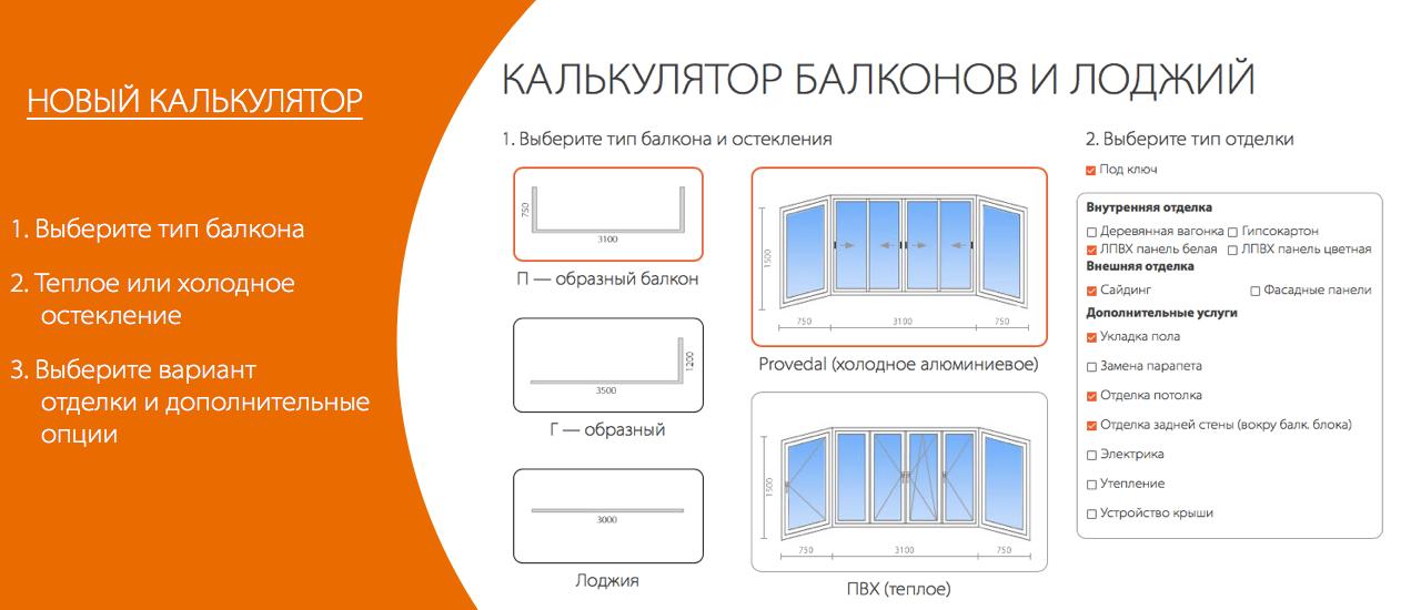 Калькулятор балконов и лоджий